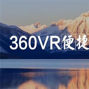 360VR便捷