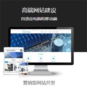 思捷智联网站建设