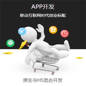 思捷智联APP开发