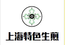 上海特色生煎