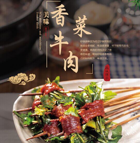 蜀烩串串香香菜牛肉