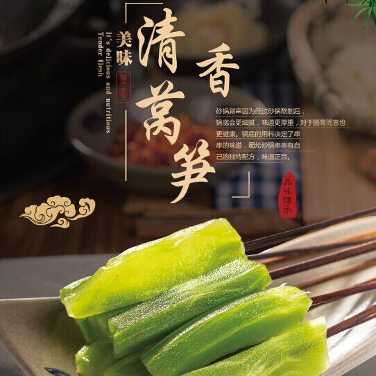 蜀烩串串香清香莴笋