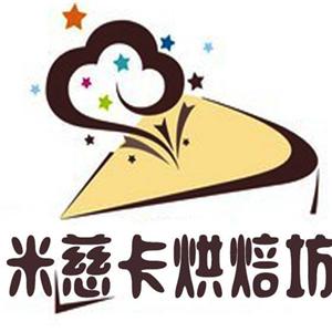 米慈卡烘焙坊