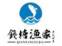 钱塘渔家炭火烤鱼品牌logo
