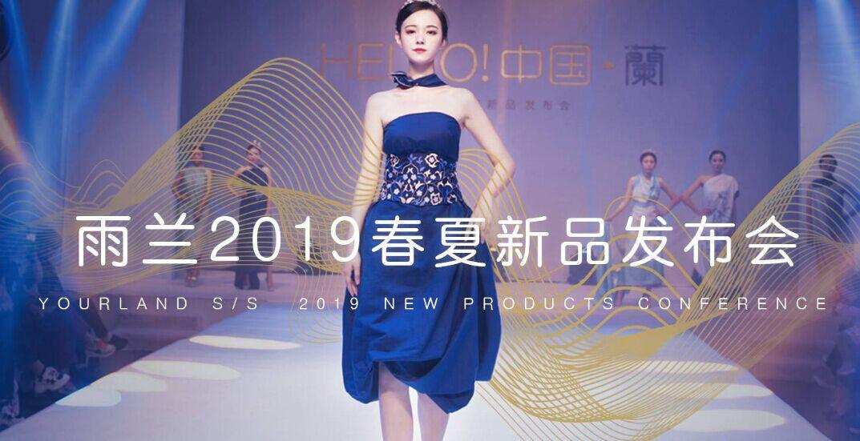 雨兰2019春夏新品发布会