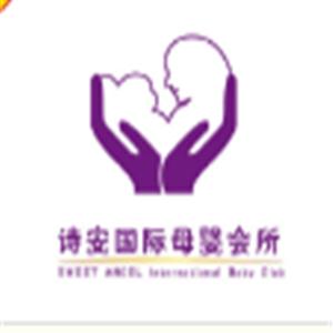詩安國際母嬰會所