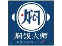 焖饭大师品牌logo