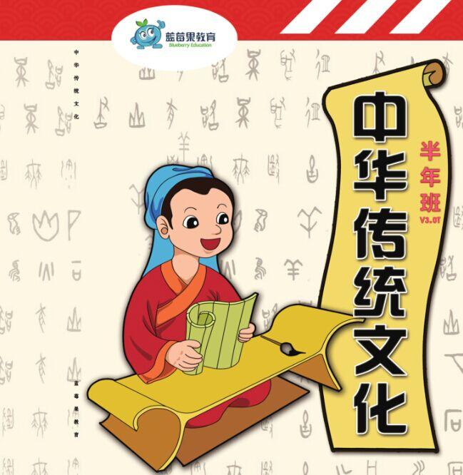 蓝莓果教育中华传统文化