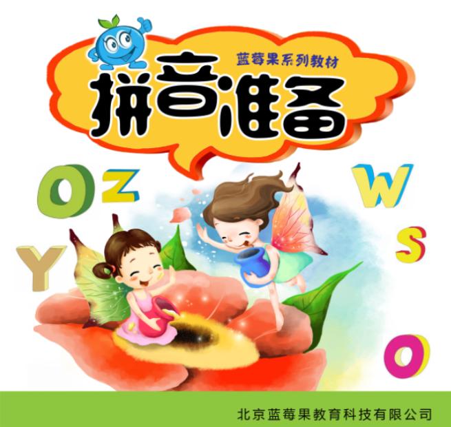蓝莓果教育拼音准备