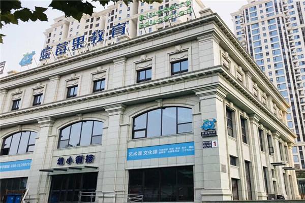 蓝莓果教育机构大楼