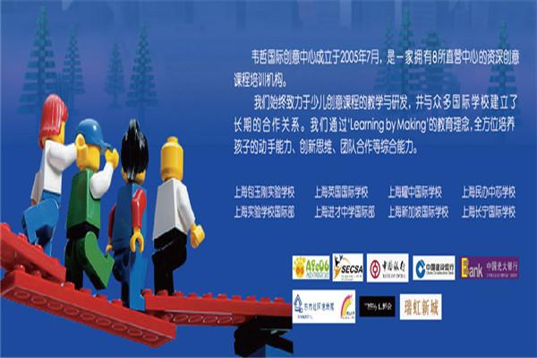韦哲国际创意中心合作伙伴