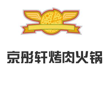 京彤軒烤肉火鍋