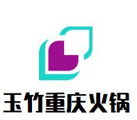 玉竹重庆火锅