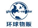 环球物贩品牌logo