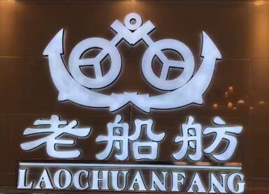 老船舫火锅