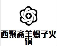 西聚斋羊蝎子雷竞技二维码下载
