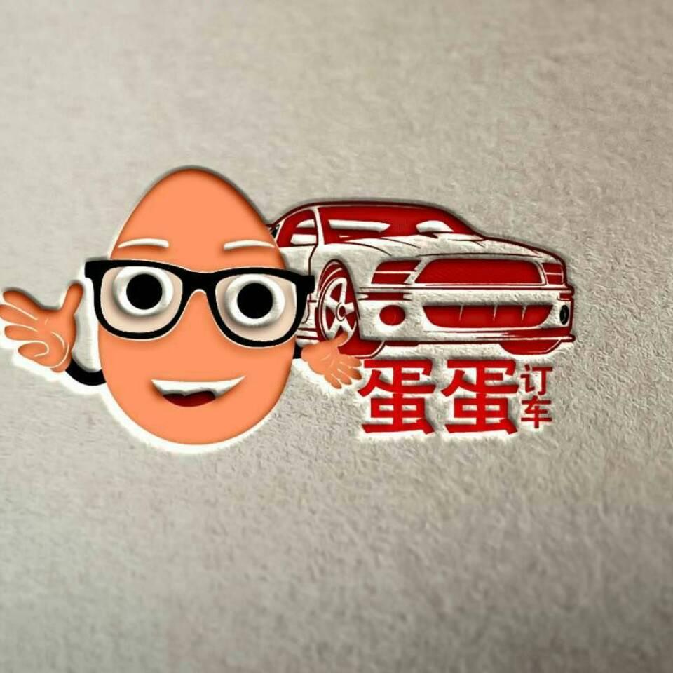 蛋蛋订车加盟