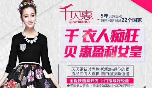 千贝惠时尚女装