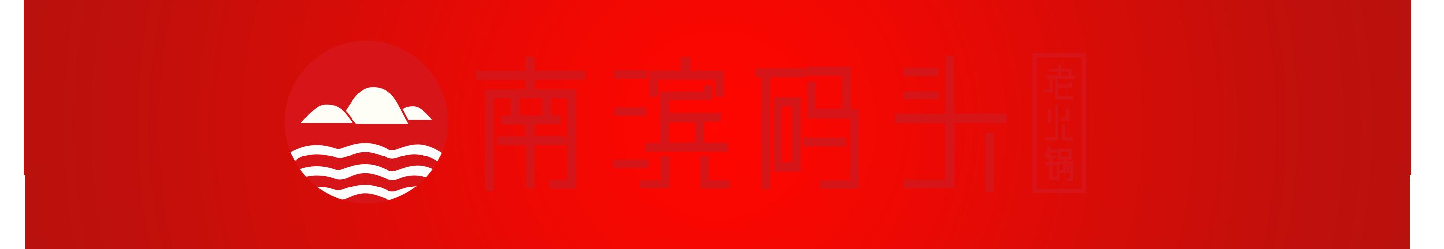 重慶南濱碼頭老火鍋