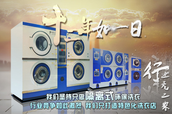 灰姑娘干洗 设备