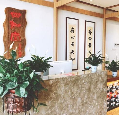 四知堂中医馆