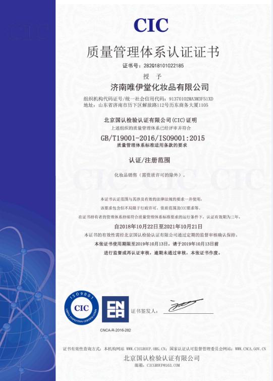 """唯伊堂喜获""""CIC质量管理体系认证证书"""""""