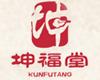 坤福堂小儿推拿馆品牌logo