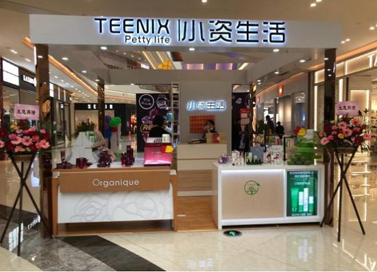 小资生活化妆品加盟店,帮助女性找回自信与美丽