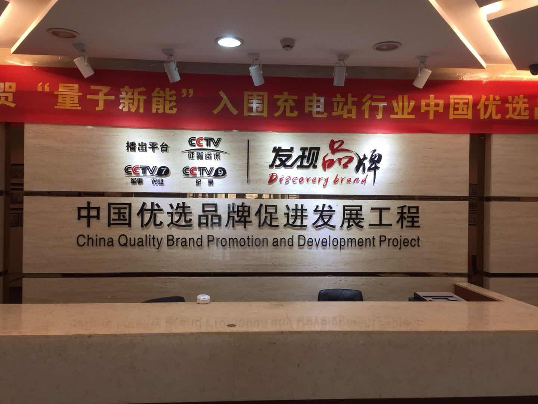 量子新能充電站入選中國十大智能充電站品牌之一