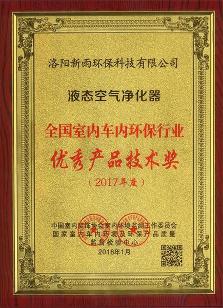 新雨環保榮譽2