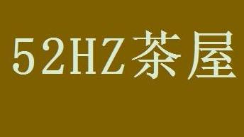 52hz茶屋加盟