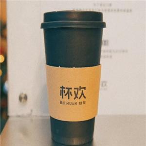 杯欢制茶奶茶