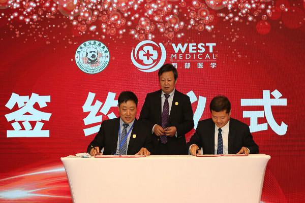 西部医学国际医药咨询中心签约仪式