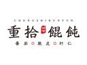 重拾馄饨品牌logo