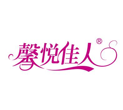 馨悅佳人品牌logo
