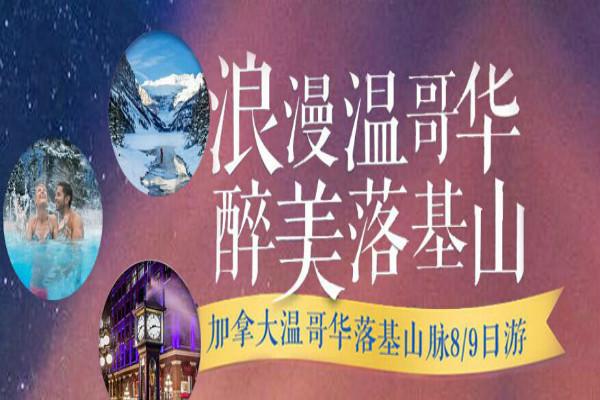 中国旅行社总社浪漫温哥华