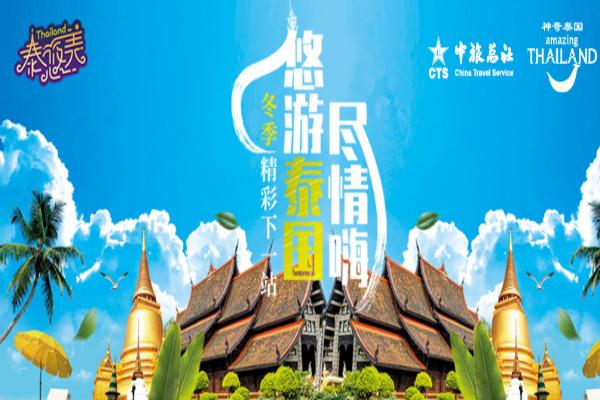 中国旅行社总社悠游泰国尽情嗨