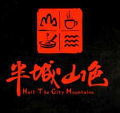 半城山色涮烤火锅