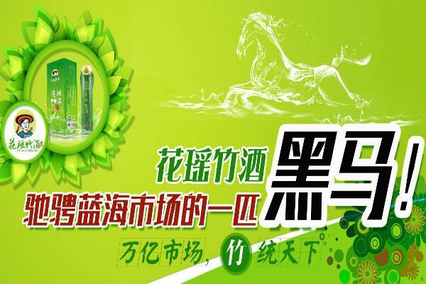 花瑶竹酒驰骋蓝海市场的一匹黑马