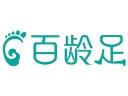 百龄足品牌logo