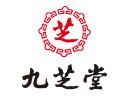 九芝堂中医馆