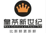 皇茶新世纪