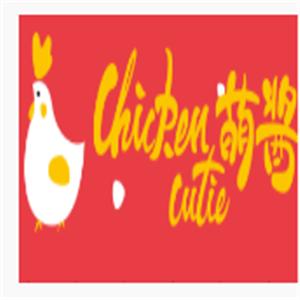 萌酱香香鸡
