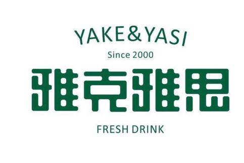 雅克雅思奶茶店