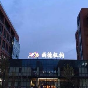尚德教育机构总部