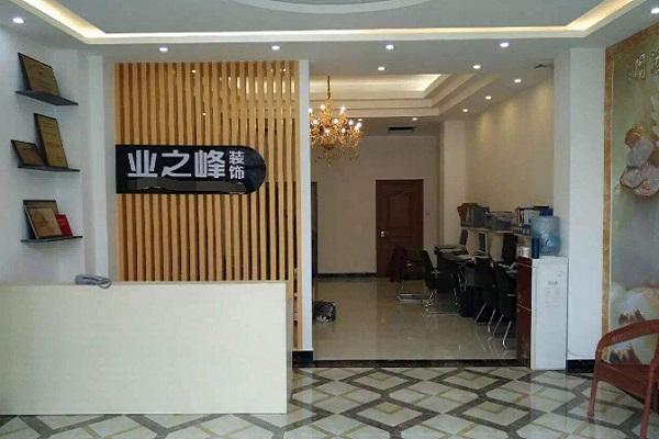 北京业之峰装饰加盟