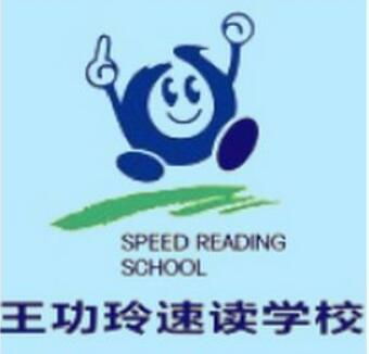 王功玲速讀學校