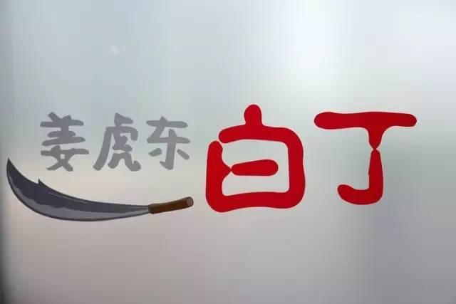 姜虎東白丁