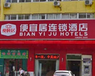 便宜居酒店