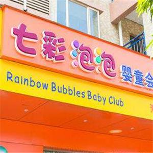 七彩泡泡嬰童館
